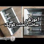 آموزش ساخت بخاری برقی کوچک