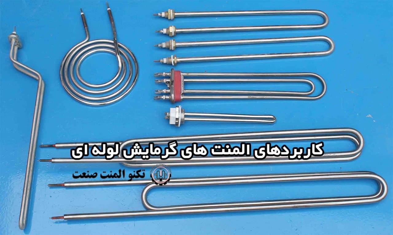 کاربردهای المنت های گرمایش لوله ای ( میله ای )