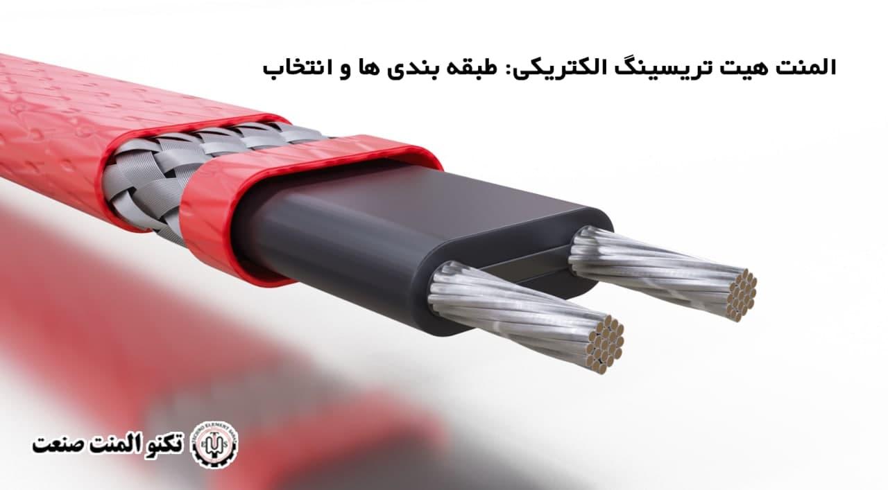 المنت هیت تریسینگ الکتریکی: طبقه بندی ها و انتخاب