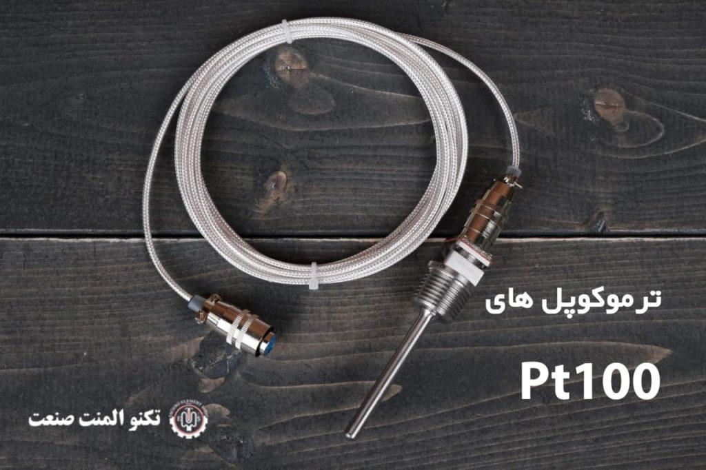 درباره ترموکوپل های Pt100 چه میدانید؟